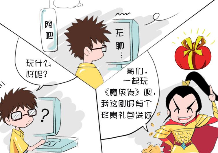 极致游戏魔侠传非RMB成神必备福利